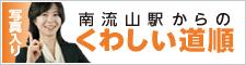 南流山駅からの【写真入り】詳しい道順