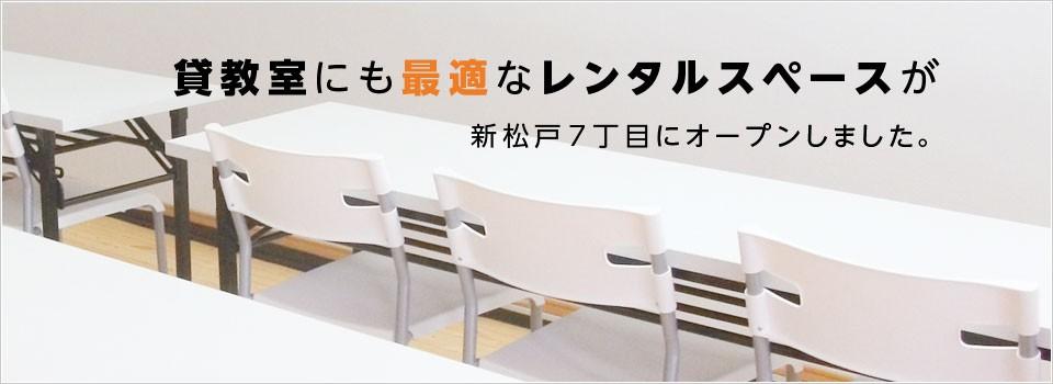 新松戸、南流山。定期利用専用の貸し教室、レンタルスペース。
